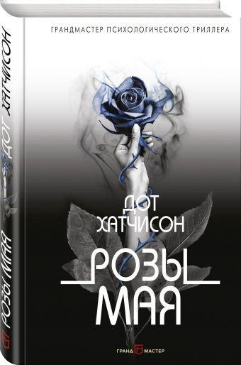 Розы мая Дот Хатчисон