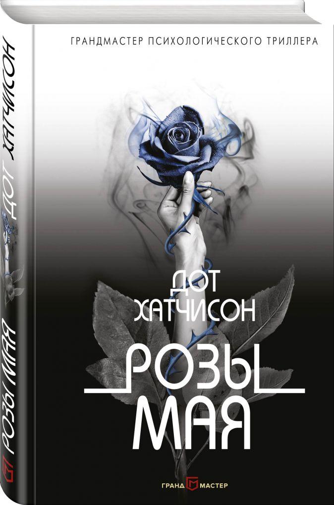 Дот Хатчисон - Розы мая обложка книги