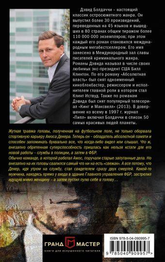 Фикс Дэвид Болдаччи