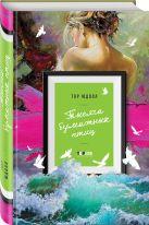 Тор Юдолл - Тысяча бумажных птиц' обложка книги