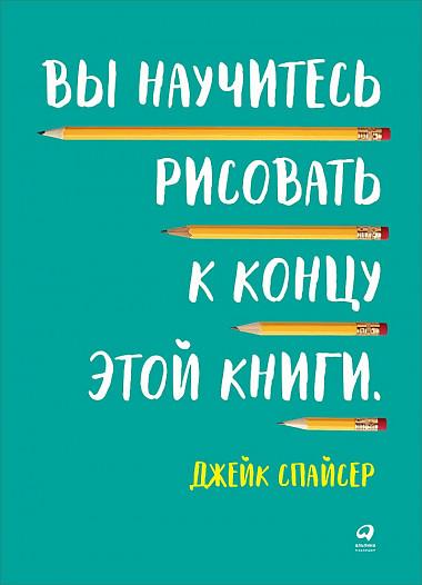 Вы научитесь рисовать к концу этой книги (обложка) Спайсер Д.