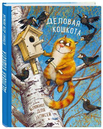 Ирина Зенюк - Блокнот. Деловая кошкота обложка книги