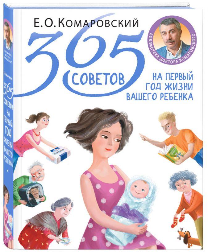 Е. О. Комаровский - 365 советов на первый год жизни вашего ребенка обложка книги