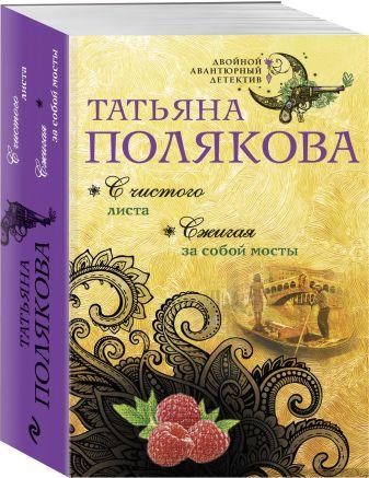 Татьяна Полякова - С чистого листа. Сжигая за собой мосты обложка книги