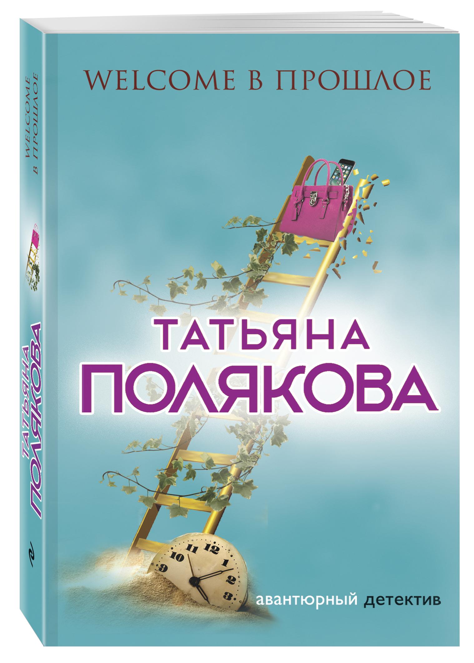 Татьяна Полякова Welcome в прошлое
