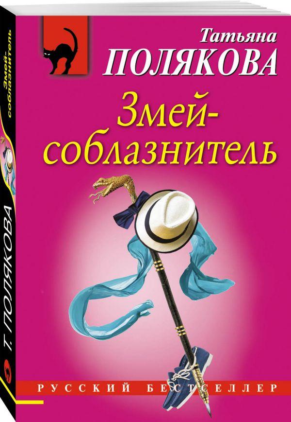 Змей-соблазнитель Полякова Т.В.