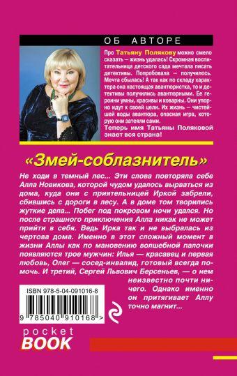 Змей-соблазнитель Татьяна Полякова