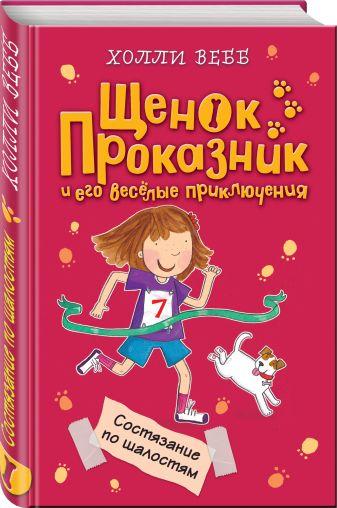 Холли Вебб - Состязание по шалостям обложка книги
