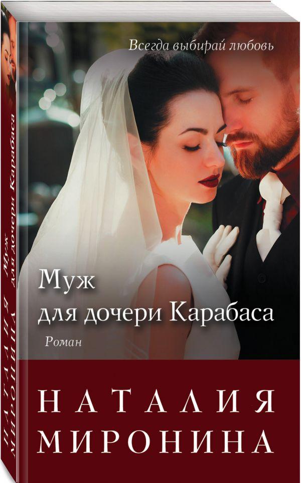 Муж для дочери Карабаса