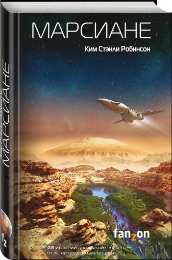 Ким Стэнли Робинсон - Марсиане обложка книги