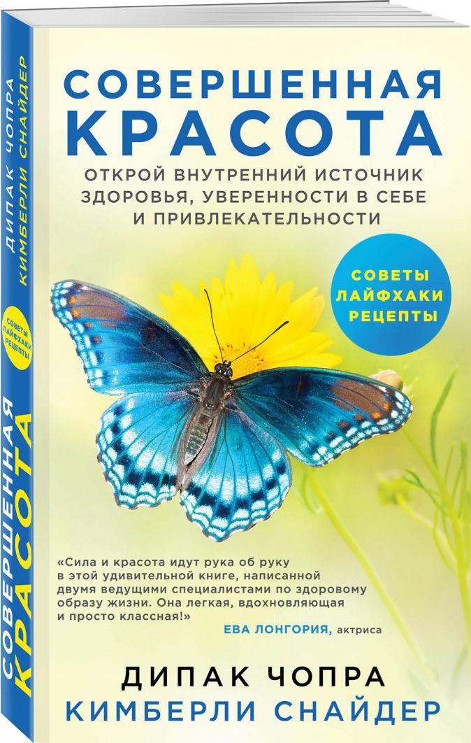 Дипак Чопра, Кимберли Снайдер - Совершенная красота. Открой внутренний источник здоровья, уверенности в себе и привлекательности. обложка книги