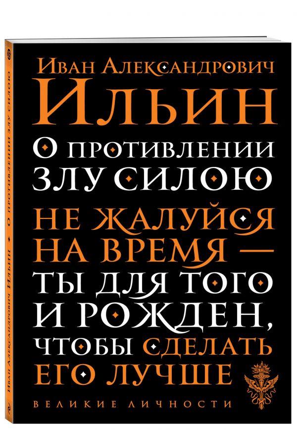 Ильин Иван Александрович О противлении злу силою ильин и а о сопротивлении злу силой
