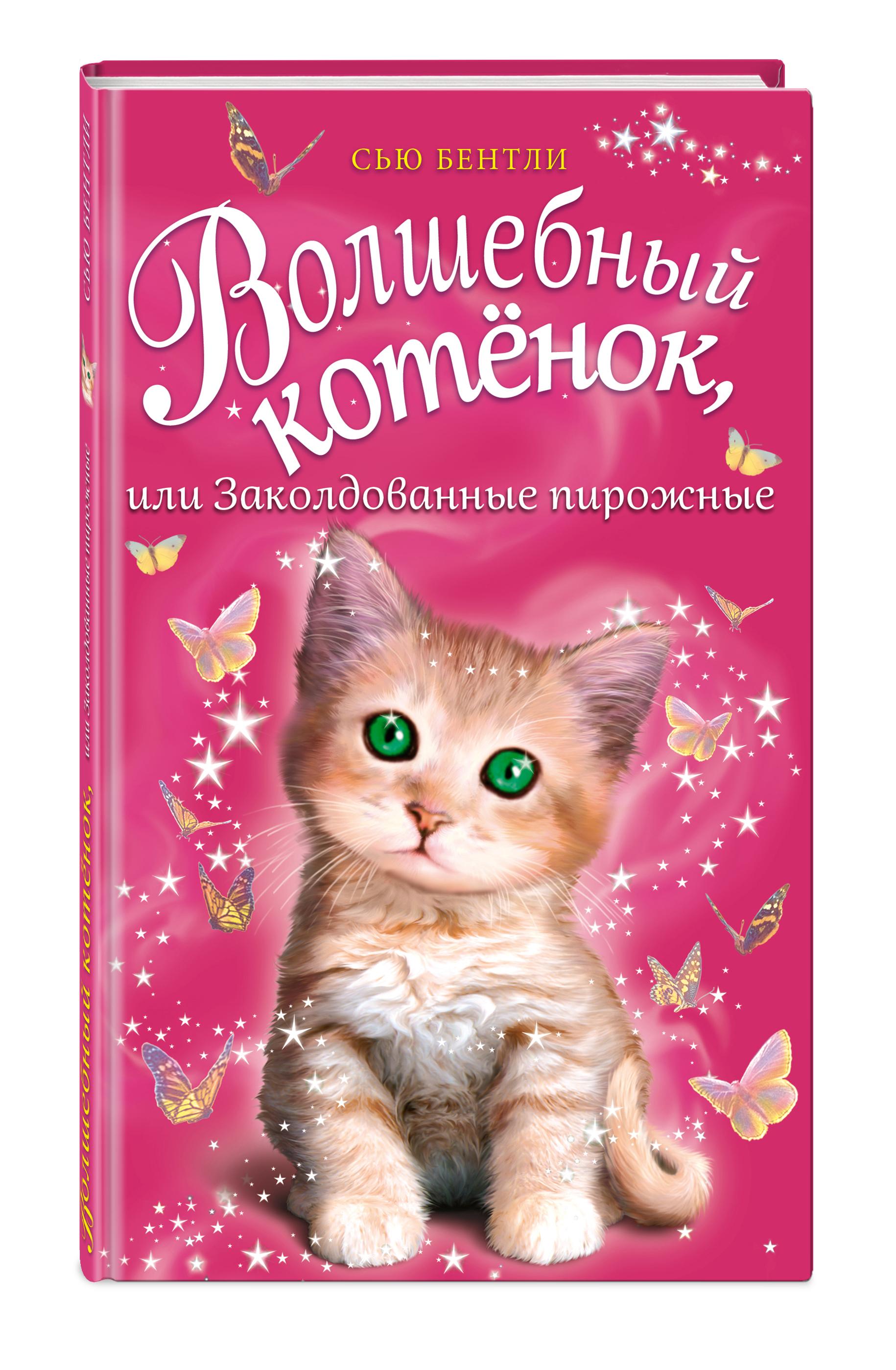 Сью Бентли Волшебный котёнок, или Заколдованные пирожные бентли с волшебный котенок или заколдованные пирожные