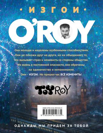 Однажды мы придем за тобой O'Roy
