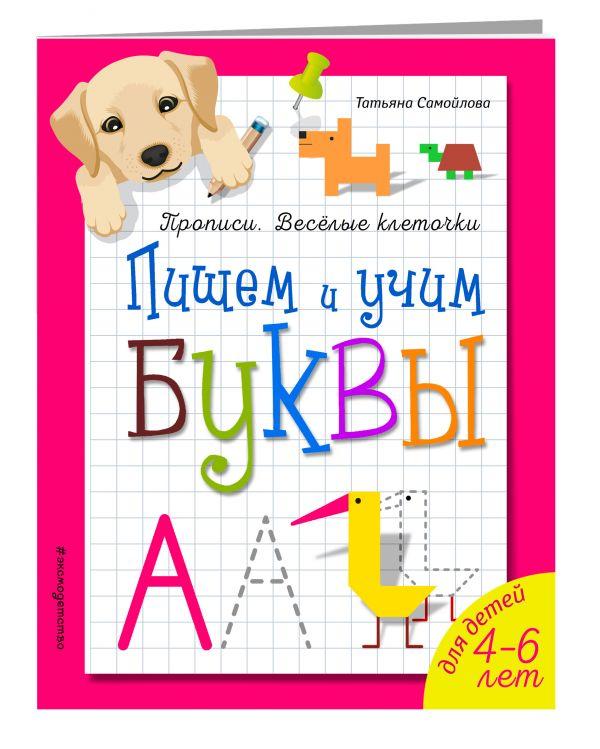 Пишем и учим буквы Самойлова Т.