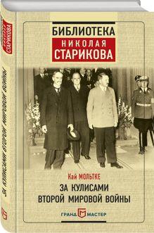 Библиотека Николая Старикова