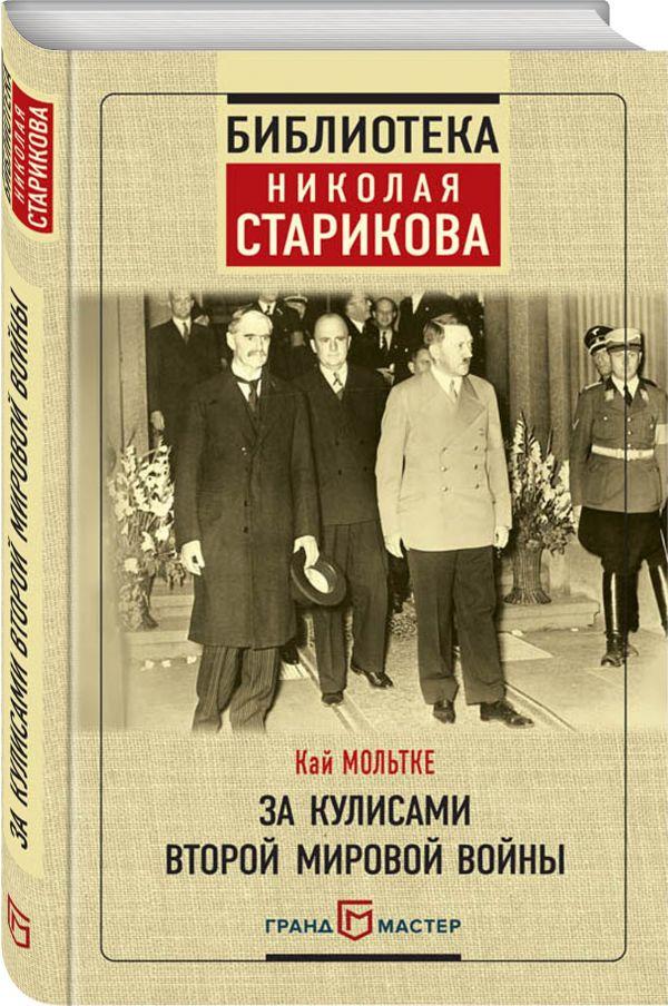За кулисами Второй мировой войны Мольтке К.
