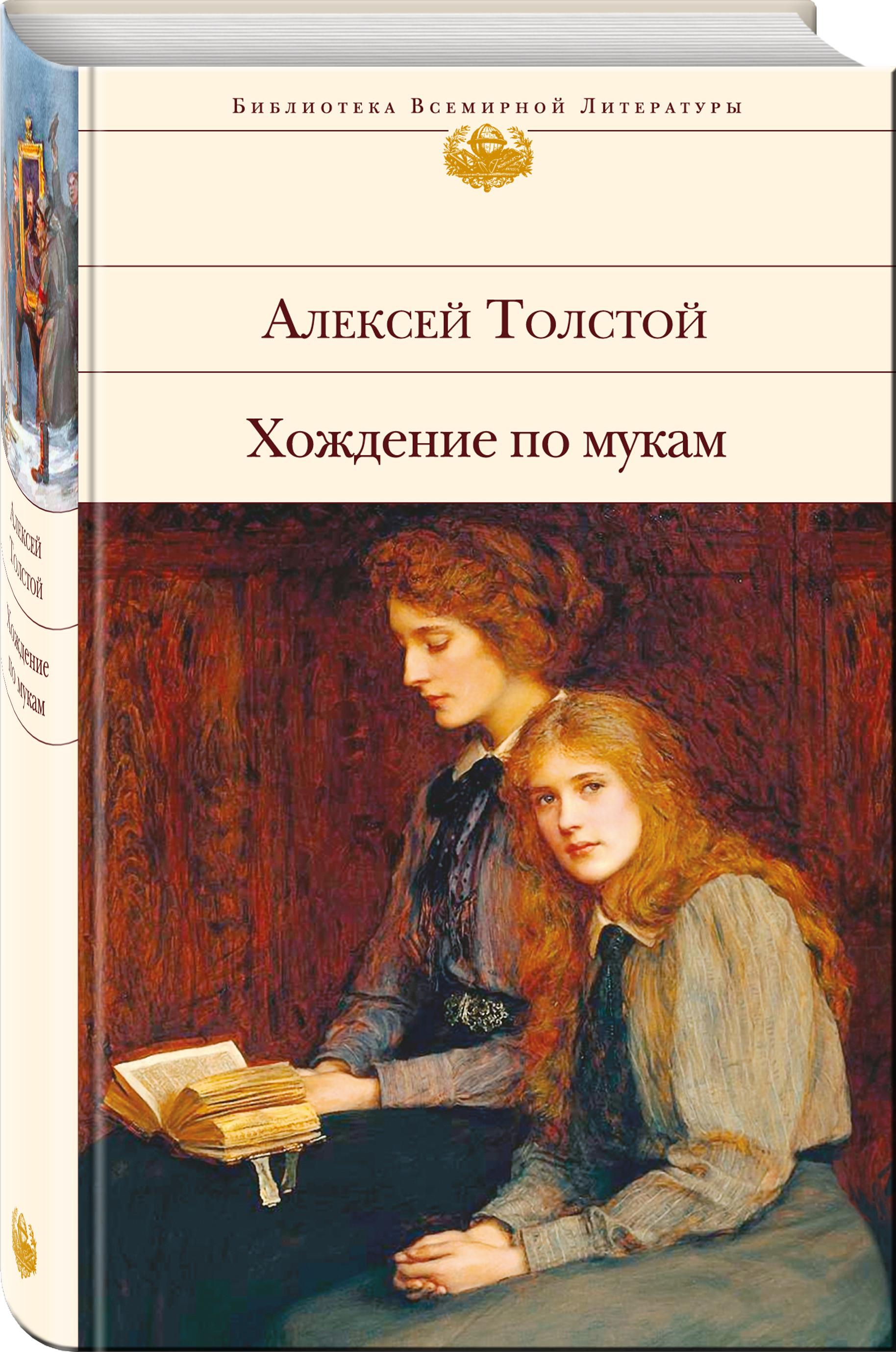 Алексей Толстой Хождение по мукам плетт л хождение во свете книга третья