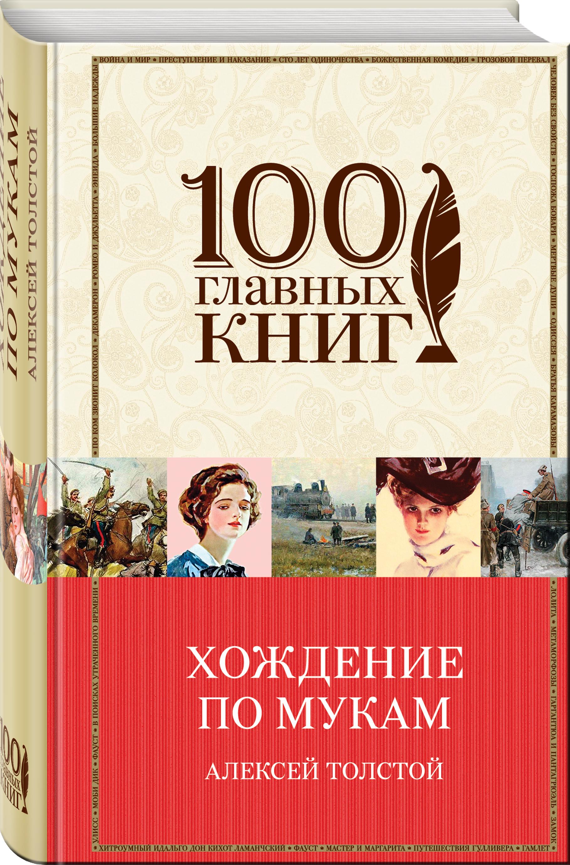 Алексей Толстой Хождение по мукам алексей толстой хождение по мукам