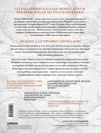 Монеты мира. Легендарный иллюстрированный каталог Краузе (оф. для профи) Джордж С. Кухай