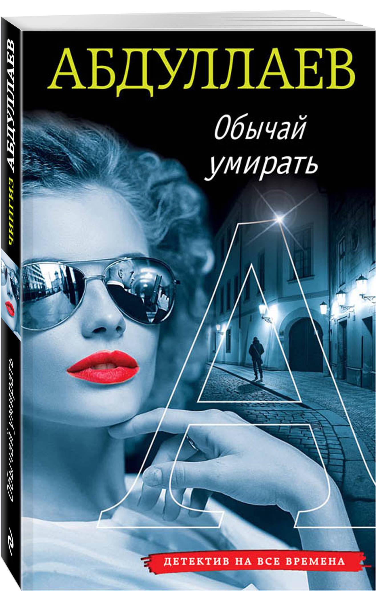 Чингиз Абдуллаев Обычай умирать абдуллаев чингиз акифович тоннель призраков