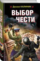 Калинин Д.С. - Выбор чести' обложка книги