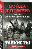 Драбкин А.В., сост. - Танкисты' обложка книги