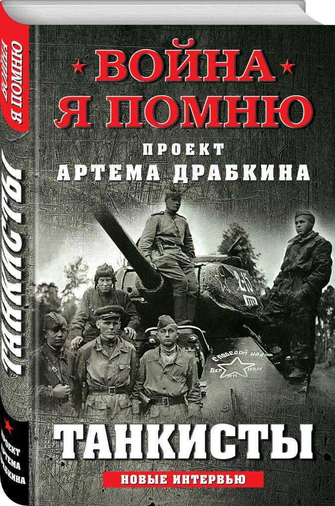 Драбкин А.В., сост. - Танкисты обложка книги