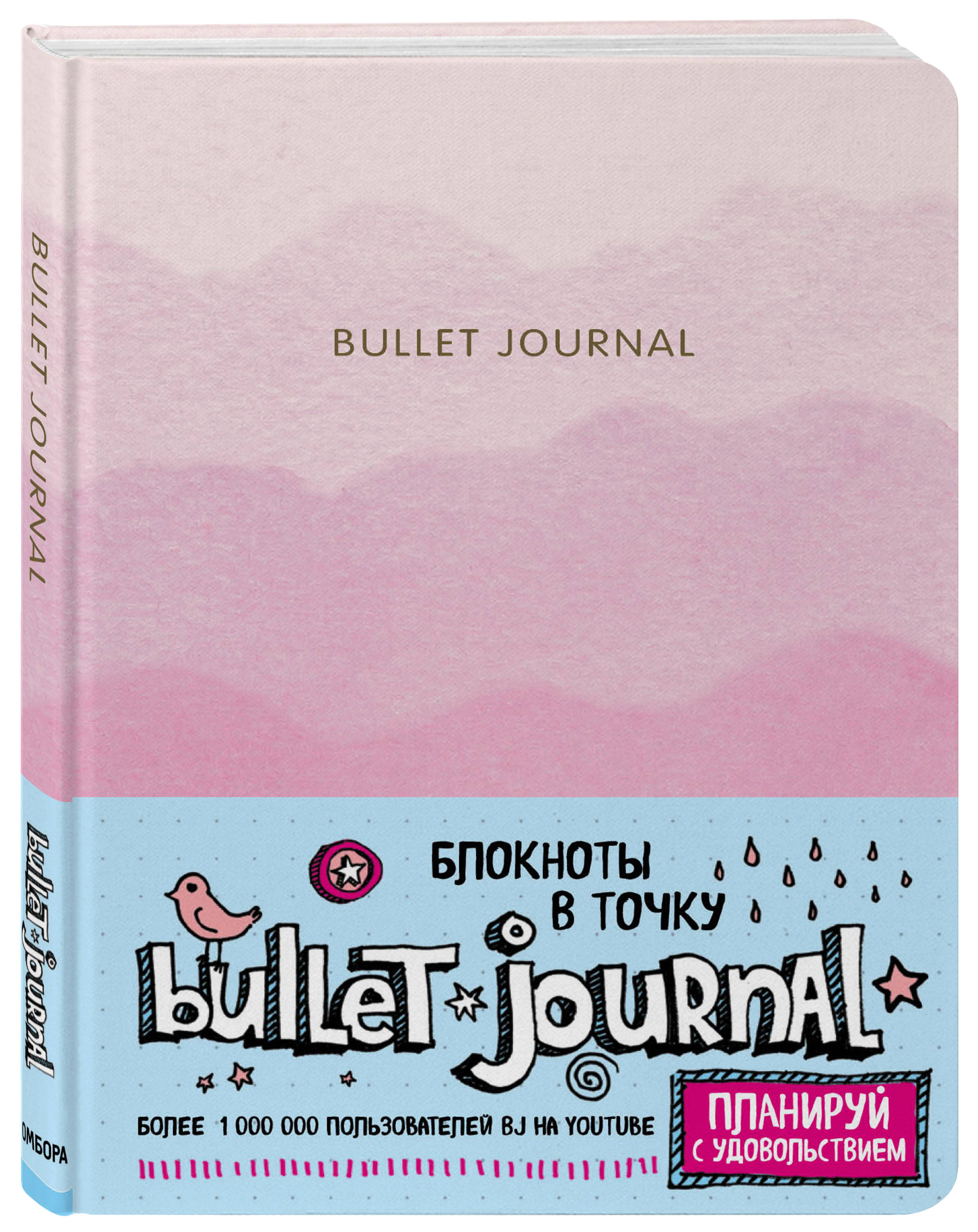 Блокнот в точку: Bullet Journal (розовый) victoria s journals bullet journal tex chic hard cover notebook dotted bujo
