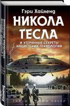 Гэри Хайленд - Никола Тесла и утерянные секреты нацистских технологий' обложка книги