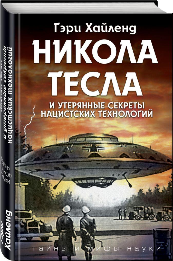 Гэри Хайленд - Никола Тесла и утерянные секреты нацистских технологий обложка книги