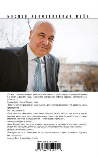 Обозначенное присутствие Чингиз Абдуллаев