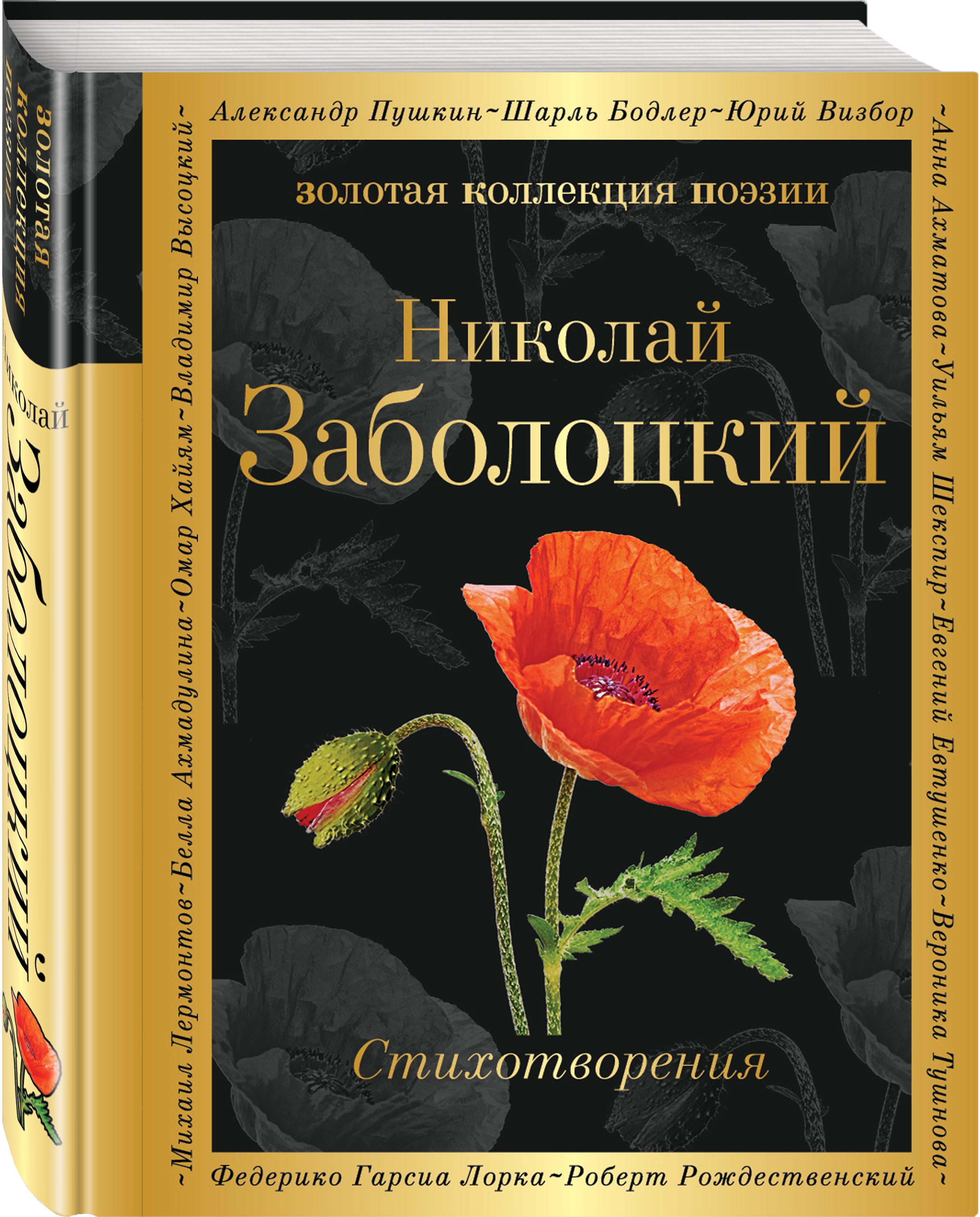 Заболоцкий Н.А. Стихотворения виталий бернштейн это было сборник стихотворений и поэм
