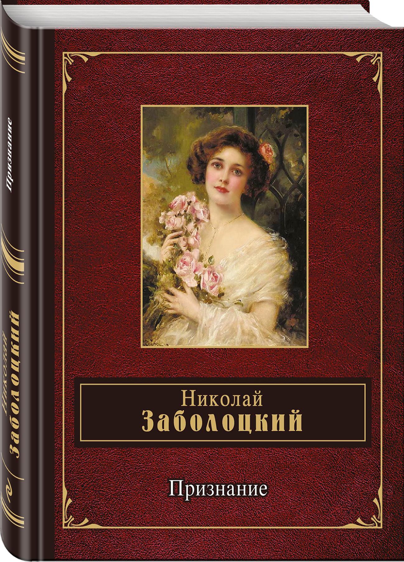 Заболоцкий Н.А. Признание виталий бернштейн это было сборник стихотворений и поэм