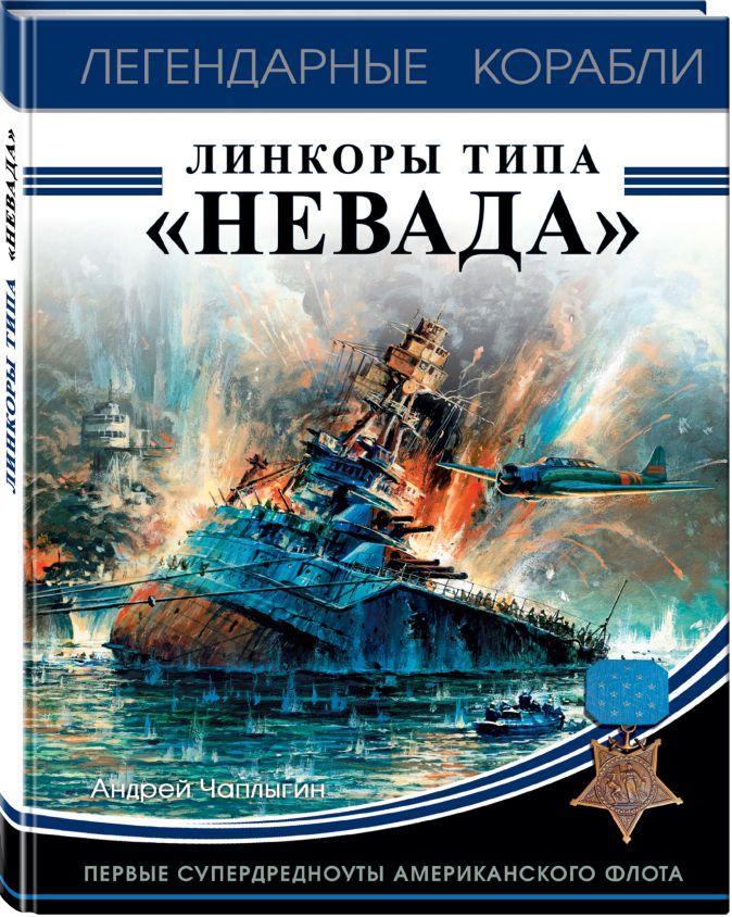 Андрей Чаплыгин - Линкоры типа «Невада». Первые супердредноуты американского флота обложка книги