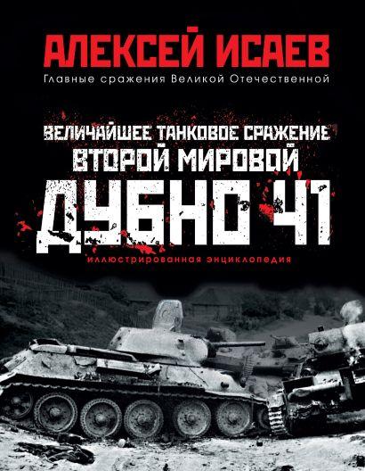 Величайшее танковое сражение Второй мировой. Дубно 41 - фото 1