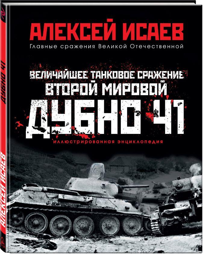Алексей Исаев - Величайшее танковое сражение Второй мировой. Дубно 41 обложка книги