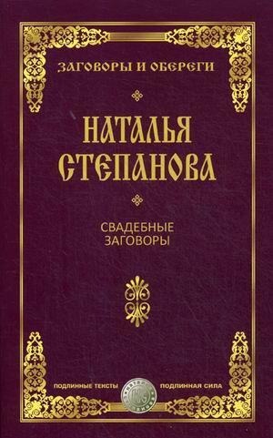 Степанова Н.И. Свадебные заговоры. Степанова Н.И.