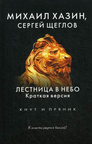Хазин М., Щеглов С. Лестница в небо. Краткая версия. Хазин М., Щеглов С.