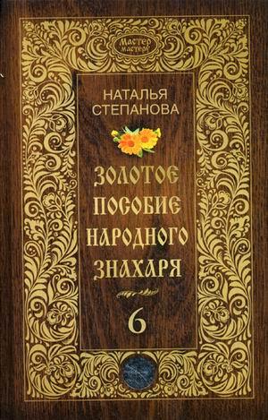 Степанова Н. Золотое пособие народного знахаря. Кн. 6. Степанова Н. цена 2017