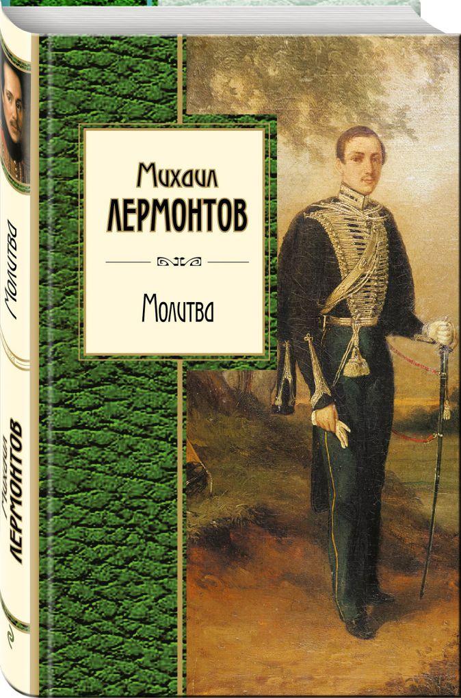 Михаил Лермонтов - Молитва обложка книги