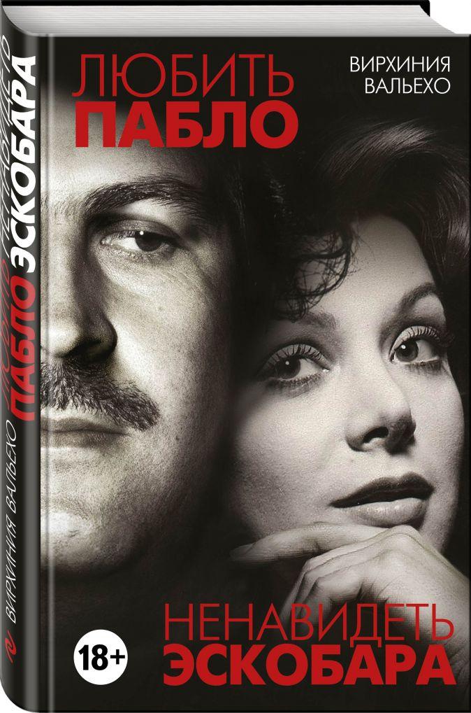 Вирхиния Вальехо - Любить Пабло, ненавидеть Эскобара обложка книги
