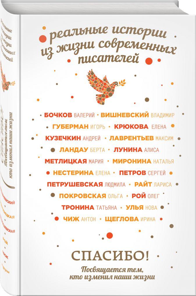 Петрушевская Л., Губерман И., Рой О. и др. - Спасибо! Посвящается тем, кто изменил наши жизни обложка книги