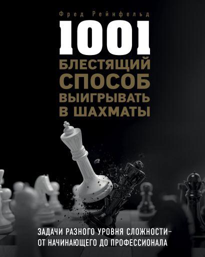 1001 блестящий способ выигрывать в шахматы - фото 1