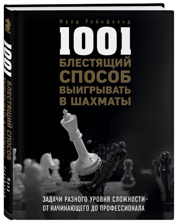 Фото - Рейнфельд Фред 1001 блестящий способ выигрывать в шахматы джон нанн шахматы 1001 матовая комбинация