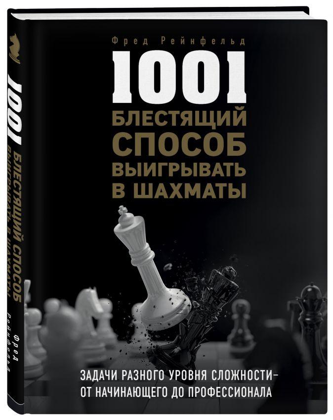 1001 блестящий способ выигрывать в шахматы Фред Рейнфельд
