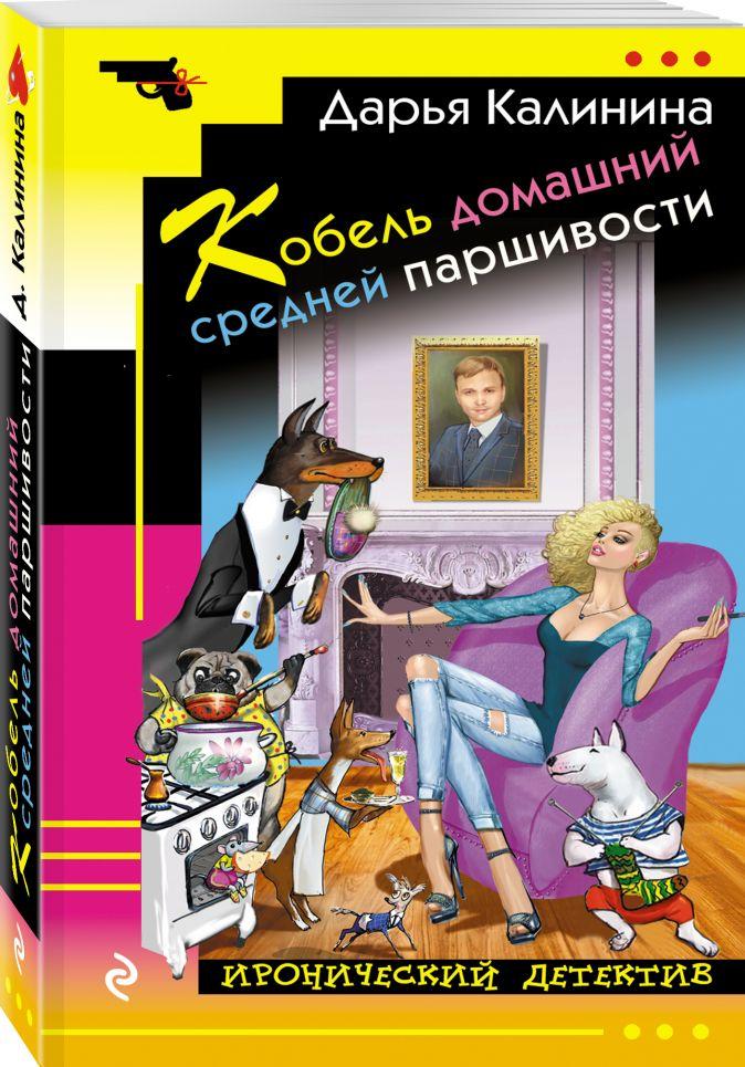 Дарья Калинина - Кобель домашний средней паршивости обложка книги