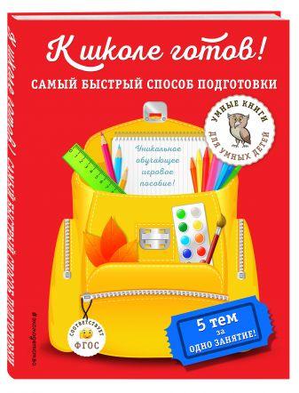 А. М. Дубовик - К школе готов! Самый быстрый способ подготовки обложка книги