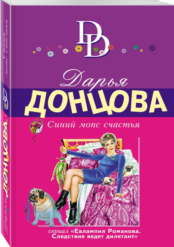 Синий мопс счастья Донцова Д.А.