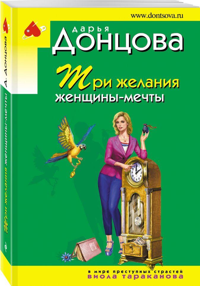 Дарья Донцова - Три желания женщины-мечты обложка книги